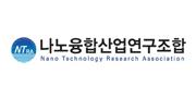 나노융합산업연구조합