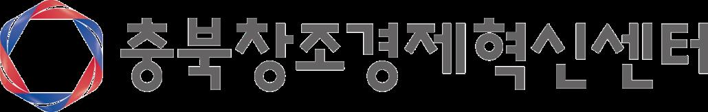 (재)충북창조경제혁신센터