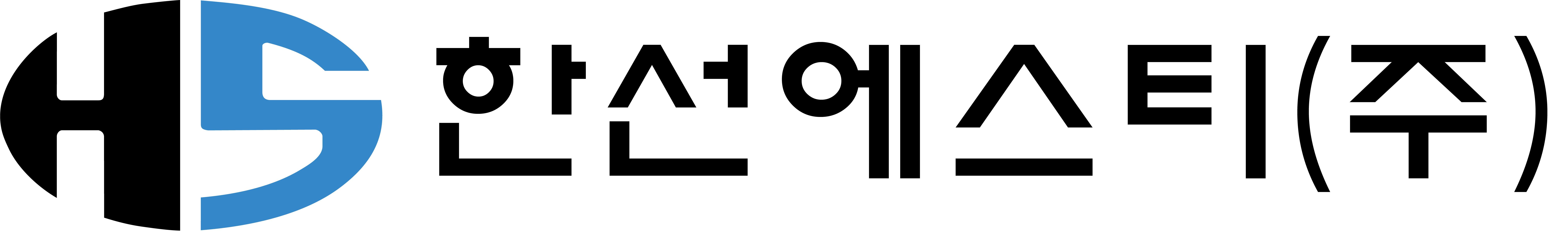 한선에스티(주)