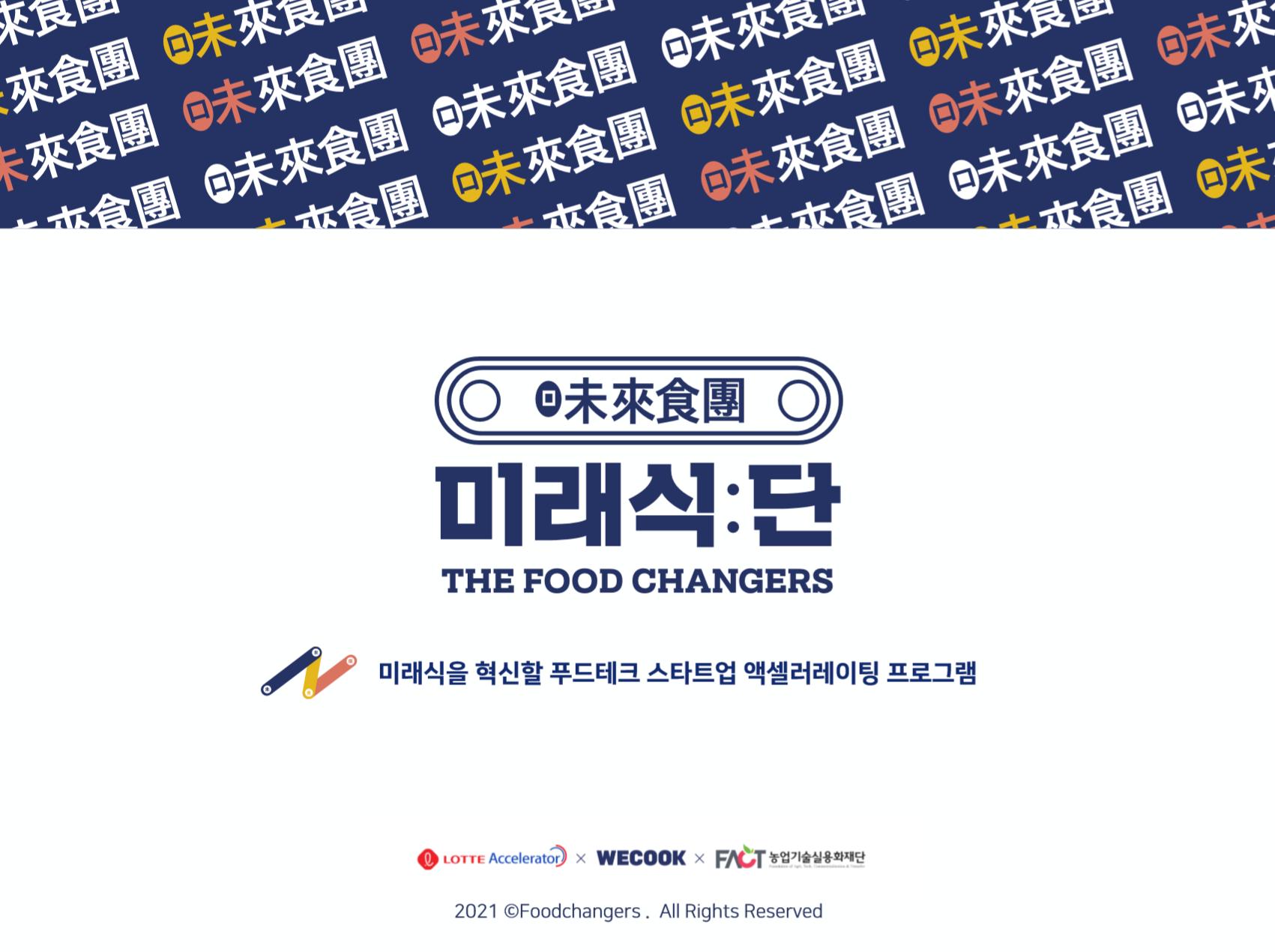 미래식단 : The Food Changers 1기(푸드테크 액셀러레이팅 프로그램)
