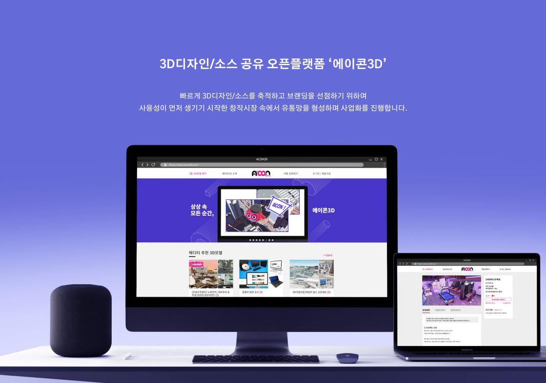 에이콘3D 대표 이미지