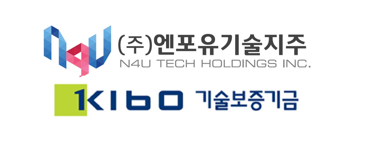 [R 490] 엔포유기술지주, 기술보증기금  / 8.18(수) 3PM