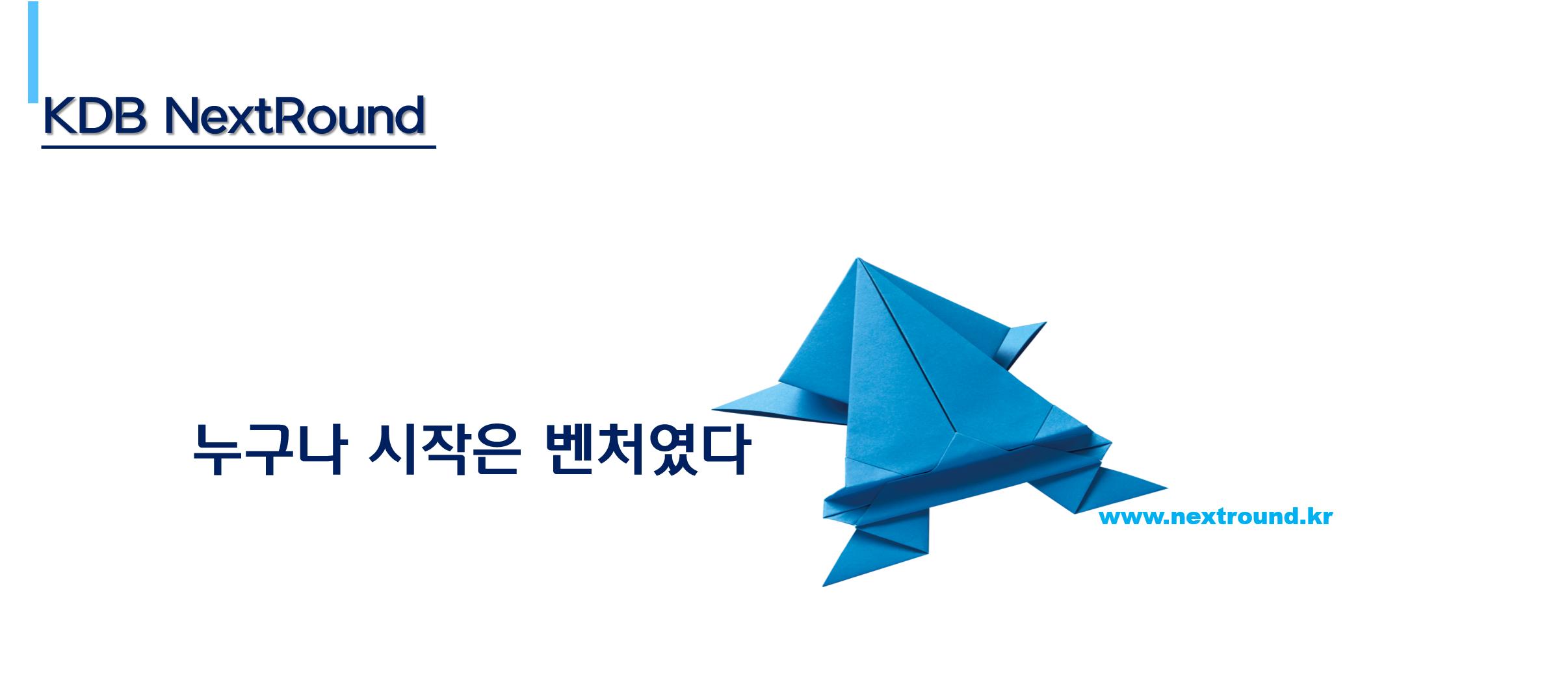 [R 498] 넥스트라운드 온라인플랫폼 / 9.8(수) 3PM