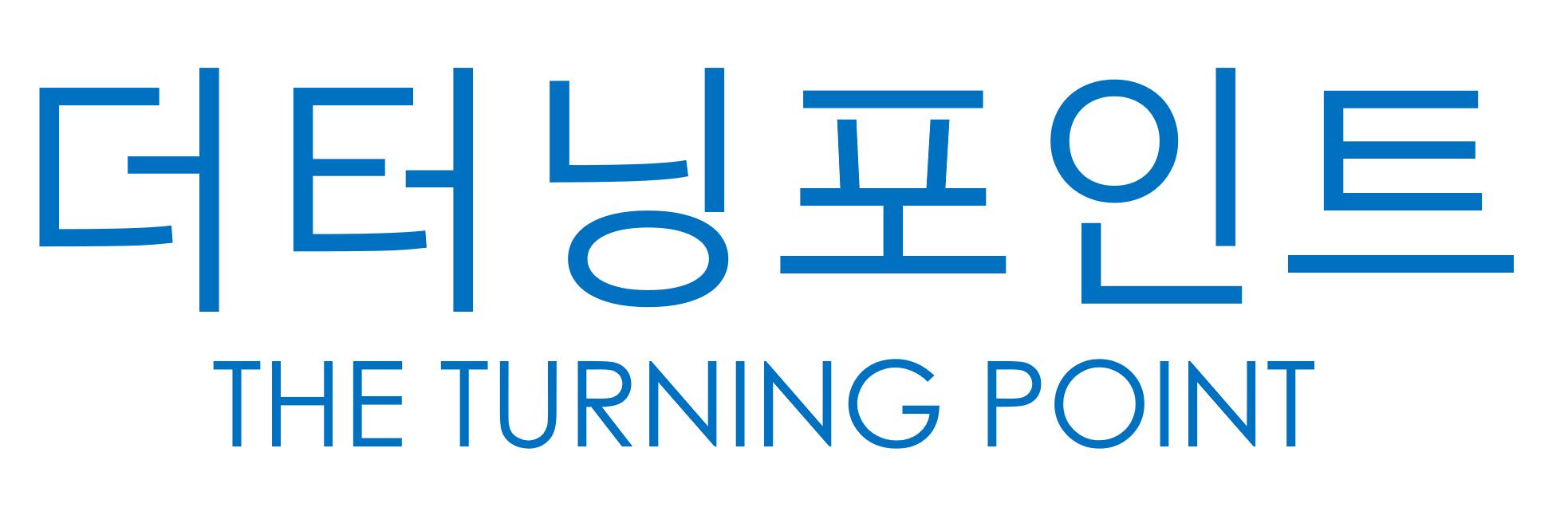 [R 502] 더터닝포인트 / 9.17(금) 3PM 대표 이미지